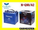 カオスプロ N-Q90/A2 互換 N-Q85/AS Q85 D23L パナソニック アイドリングストップ車用 バッテリー Panasonic【送料込】