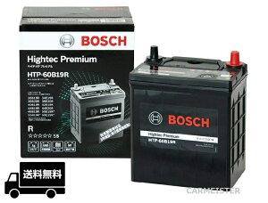 BOSCHボッシュハイテックプレミアムHTP-60B19R高性能バッテリー互換B19Rアイドリングストップ車使用不可【送料込】