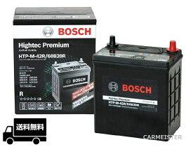 HTP-M-42R/60B20R BOSCH ボッシュ 国産車用 アイドリングストップ車対応 ハイテックプレミアム バッテリー