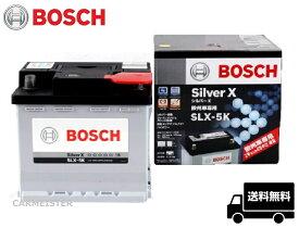 BOSCH ボッシュ 欧州車用シルバーバッテリー 54Ah SLX-5K