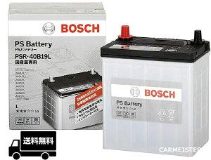 ボッシュBOSCH高性能カルシウムバッテリーPSR40B19L国産車用互換B19L【送料込】