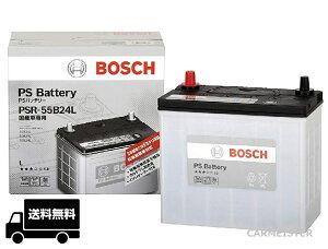 ボッシュBOSCH高性能カルシウムバッテリーPSR55B24L国産車用互換B19L【送料込】
