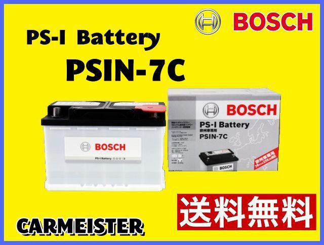 PSIN-7C BOSCH ボッシュ バッテリー メルセデスベンツ Aクラス Bクラス Cクラス CLKクラス Gクラス SLKクラス