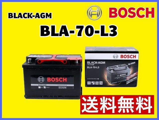 BLA-70-L3 BOSCH BLACK-AGMバッテリー BMW ミニ R55 R56 R57 R58 R59 R60 R61 新車 メーカー純正搭載