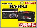 BLA-95-L5 BOSCH BLACK-AGMバッテリー ポルシェ カイエン[92A]3.6 [9PA]3.2 3.6 4.5S 4.5ターボ 4.8GTS...