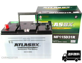 アトラス ATLAS BX バッテリー ATLAS 115D31R 国産車用 互換 D31R