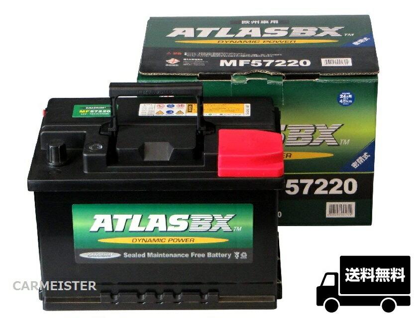 アトラス ATLAS BX バッテリー 57220 輸入車用 互換 566-18 566-38 571-13 566-47 20-72 PSIN-7C SLX-7C【送料込】