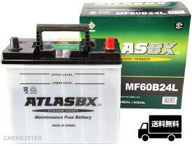 アトラス ATLAS BX バッテリー ATLAS 60B24L 国産車用 互換 B24L