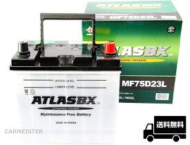 アトラス ATLAS BX バッテリー ATLAS 75D23L 国産車用 互換 D23L