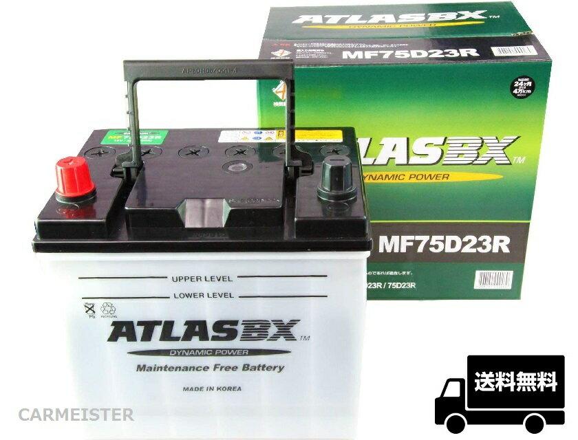 アトラス ATLAS BX バッテリー ATLAS 75D23R 国産車用 互換 D23R【送料込】