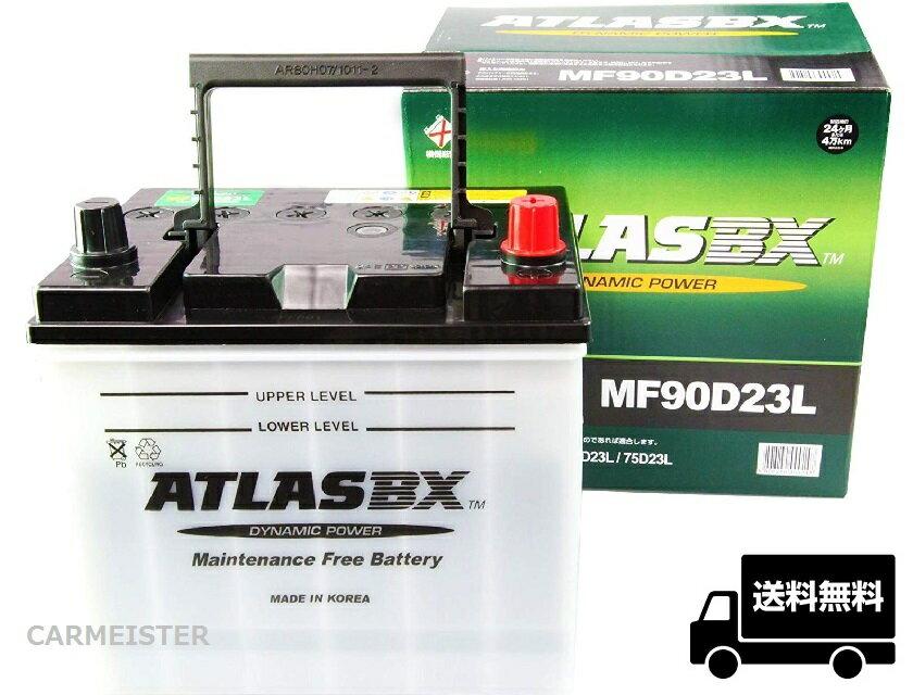 アトラス ATLAS BX バッテリー ATLAS 90D23L 国産車用 互換 D23L【送料込】