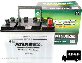 アトラス ATLAS BX バッテリー ATLAS 90D26L 国産車用 互換 D26L