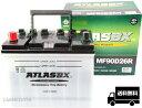 アトラス ATLAS BX バッテリー ATLAS 90D26R 国産車用 互換 D26R【送料込】