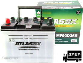 アトラス ATLAS BX バッテリー ATLAS 90D26R 国産車用 互換 D26R