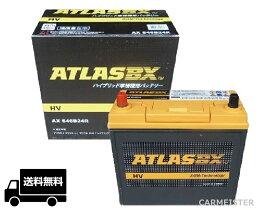 アトラスハイブリッド補機バッテリー プリウス プリウスα用 AX S46B24R