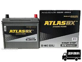 アイドリングストップ車対応 バッテリー ATLASBX Start Stop SE M42 B20L アトラス
