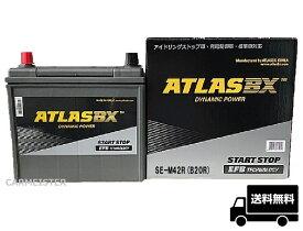 アイドリングストップ車対応 バッテリー ATLASBX Start Stop SE M42R B20R アトラス