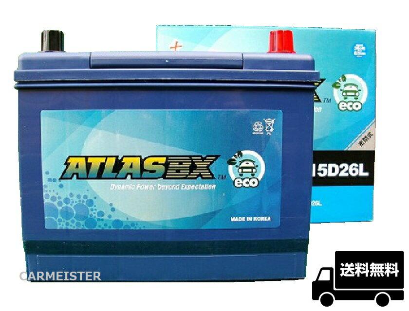 アトラスエコ 115D26L 充電制御車対応 ATLAS BX ECO バッテリー 国産車用 互換 D26L【送料込】