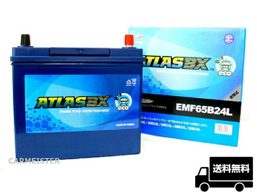 アトラスエコ 65B24L 充電制御車対応 ATLAS BX ECO バッテリー 国産車用 互換 B24L【送料込】
