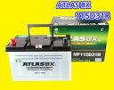 アトラス ATLAS BX バッテリー ATLAS 115D31R 国産車用 互換 D31R【送料込】