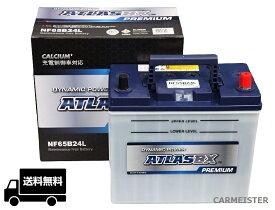 アトラスプレミアム 65B24L 充電制御車対応 バッテリー ATLAS BX PREMIUM 国産車用 互換 B24L