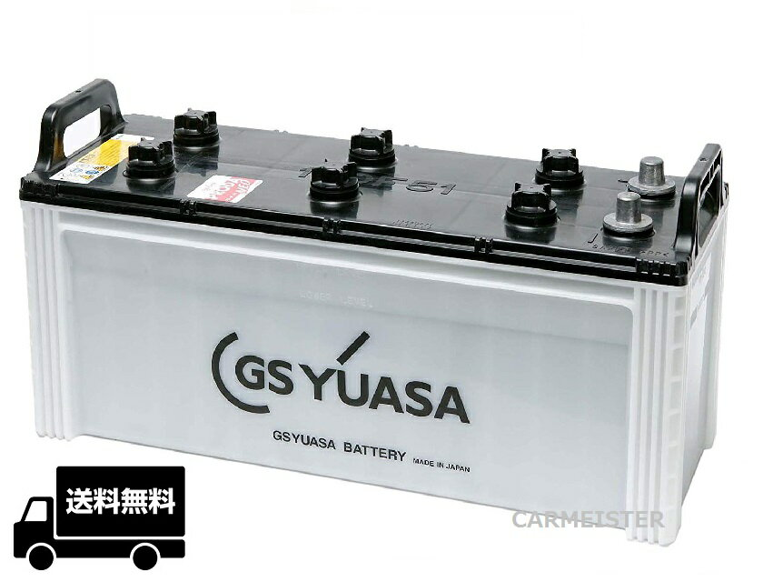 GS YUASA ジーエスユアサ 高性能バッテリー PRN130F51 大型車 業務用車 国産車用 互換 F51 【送料込】