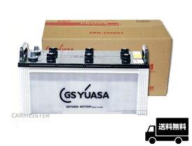 GS YUASA ジーエスユアサ 高性能バッテリー PRN155G51 大型車 業務用車 国産車用 互換 G51