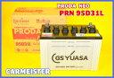 GS YUASA ジーエスユアサ 高性能バッテリー PRN95D31L 大型車 業務用車 国産車用 互換 D31L 【送料込】