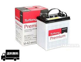 日立化成 JPAM-42/60B20L アイドリングストップ車 バッテリー HITACHI Tuflong Premium 新神戸電機