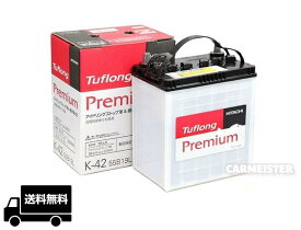 日立化成 アイドリングストップ車対応 バッテリー JPAK-42/55B19L Tuflong Premium
