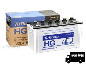 新神戸日立 大型車用バッテリー Tuflong HG 120E41R 国産車 互換 E41R