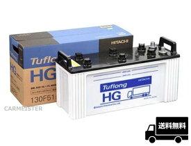 新神戸日立 大型車用バッテリー Tuflong HG 130F51 国産車 互換 F51【送料込】