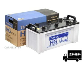 新神戸日立 大型車用バッテリー Tuflong HG 155G51 国産車 互換 G51