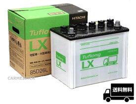 新神戸日立 Tuflong LX 85D26L 宅配車 バス トラック 大型車用バッテリー ISS対応 国産車 互換 D26L【送料込】