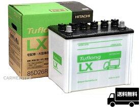 新神戸日立 Tuflong LX 85D26R 宅配車 バス トラック 大型車用バッテリー ISS対応 国産車 互換 D26R