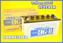 新神戸日立 大型車用バッテリー Tuflong HG 120E41R 国産車 互換 E41R【送料込】