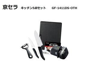GF-1411DS-OTH