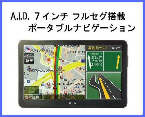 F7P-N2S 3年間地図更新無料 7インチ フルセグチューナー内蔵 ポータブルナビゲーション DC12V/24V対応 バックカメラ入力端子搭載【送料込】