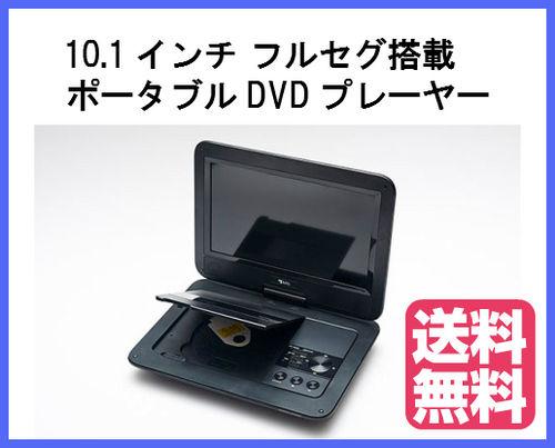 MI-PD101FS 10.1インチ フルセグ搭載ポータブルDVDプレーヤー AC/DC/バッテリーの3電源 車載キット付【送料込】