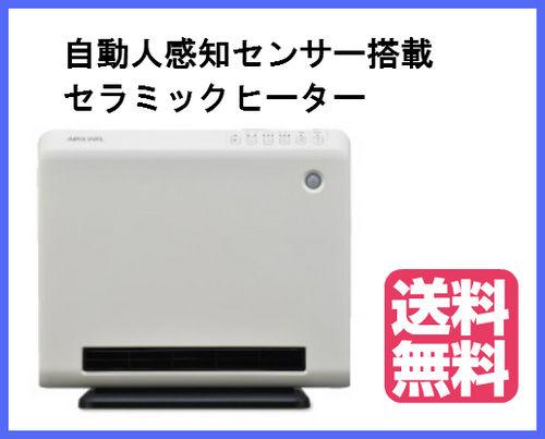 AMC-530WH 自動人感知センサー搭載 セラミックファンヒーター 暖房 ホワイト APIX アピックス【送料込】