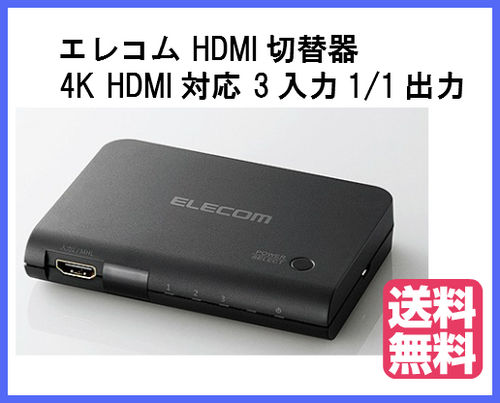 DH-SWP31BK テレビなどのHDMIポート不足を解消!4K HDMI対応 ディスプレイ切替器 HDMIケーブル付属 ELECOM エレコム【送料込】