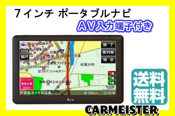 ABN71T AV入力端子付き 7インチ ポータブルナビゲーション ワンセグチューナー内蔵 【送料込】