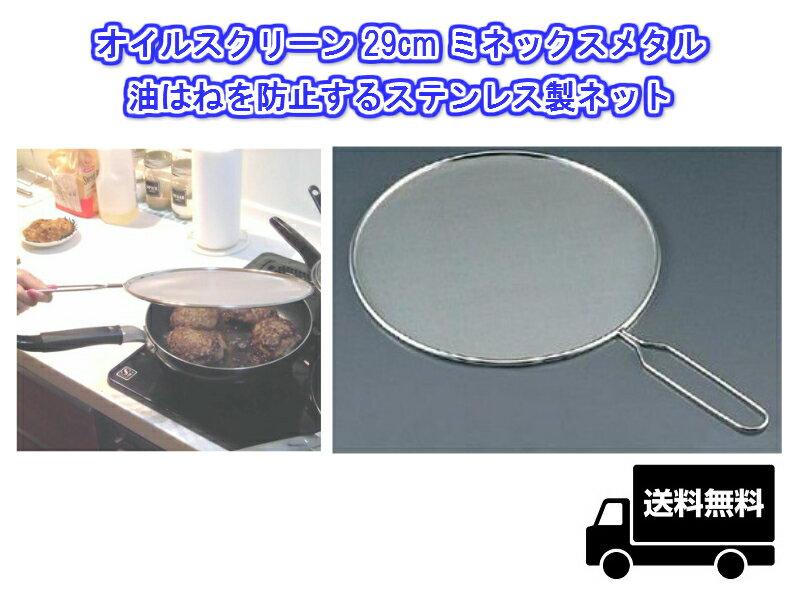 オイルスクリーン 29cm ミネックスメタル キッチンネット 油はねガード【送料込】