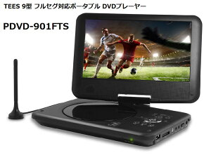 PDVD-901FTS