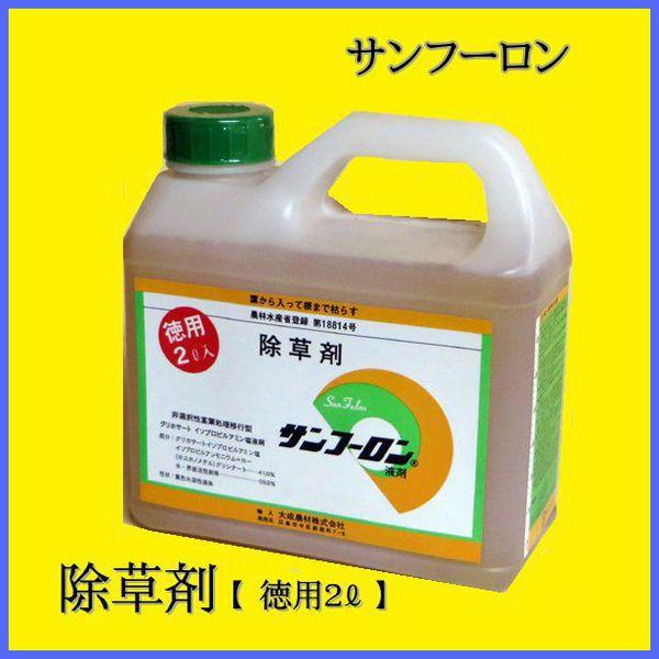【送料込】 除草剤 サンフーロン 徳用2Lタイプ 根まで枯らす 液剤