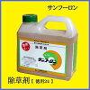 【送料込】除草剤サンフーロン徳用2Lタイプ根まで枯らす液剤