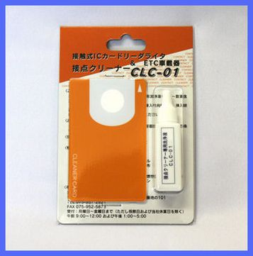 接触式ICカードリーダライタ ETC車載器 接点クリーナー CLC-01 【送料込】【メール便対応】