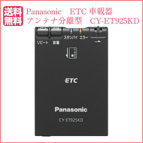 ETC車載機 CY-ET925KD アンテナ分離型 音声タイプ パナソニック/Panasonic 【送料無料】