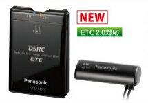 【送料無料】 パナソニック DSRC対応ETC CY-DSR140D Panasonic ETC 2.0 対応