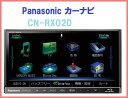 CN-RX02D Panasonic ストラーダ美優Navi RXシリーズ 7.0型 フルセグ内蔵メモリーナビ ブルーレイ再生機能搭載 パナソニック 当日出荷可...